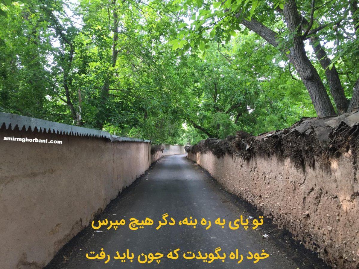 عطار راه