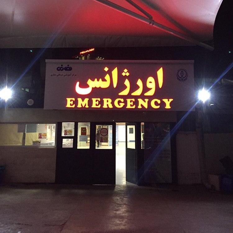 بیمارستان نمازی اورژانس