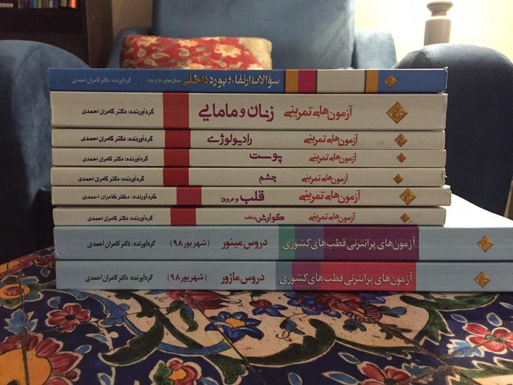 آزمونهای تمرینی کامران احمدی